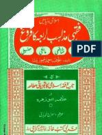 Fiqhi Mazahib E Aarbaa ka Faroogh Islami Duniya me By