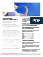 Регуляция баланса воды cst mag 44.pdf