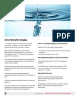 Значение воды cst magazine 44.pdf
