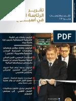تقرير الرئاسة المصرية في أسبوع 30|5|2013