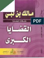 35933659-مالك-بن-نبي،-القضايا-الكبرى