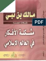 35934431-مشكلة-الأفكار-في-العالم-الإسلامي-مالك-بن-نبي