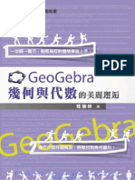 GeoGebra幾何與代數的美麗邂逅