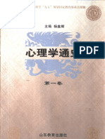 心理学通史 第1卷:中国古代心理学思想史