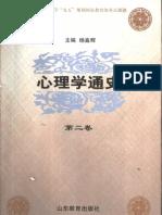 心理学通史 第2卷:中国近现代心理学史
