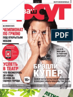 Журнал Ваш Досуг (Июнь, 2013)