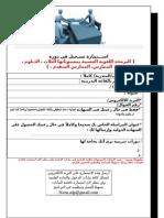 استمارة التسجيلNLP