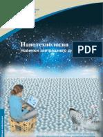 Nano Brochure Ru