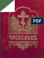 Богослужебные Книги - Часослов ц.сл_