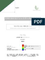 フォーラム - 上野学園 石橋メモリアルホール