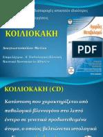 ΚΟΙΛΙΟΚΑΚΗ.pdf