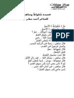 أحمد مطر_الاتصـال