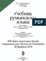06.Uchebnik rumynskogo jazyka