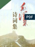 Mao poem