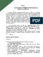 Исполнение бюджета Территориального фонда обязательного медицинского страхования Калининградской области за 2008 г.
