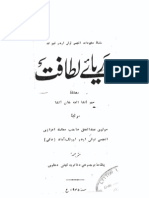 Dariya e Latafat - Meer Inshaallah Khan Insha (Urdu Tarjuma)