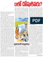 Duragatham lo Doshulevaru 21-07-10.pdf