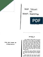 Alaqa Gebrehana