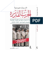 الحرب القذرة شهادة ضابط سابق فى القوات الخاصة الجزائرية