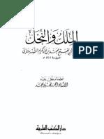 Al-Milal Wa Nihal