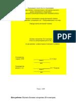 2D transformations - computer graphics (laboratory work)