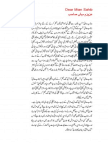 020613 URDU Dear Mian Sahib by Dr Farrukh Saleem