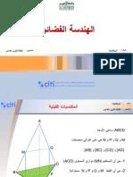 Math19 Geo Espace