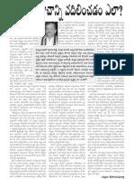 Guruji Article on Corruption