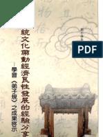 中國傳統文化帶動經濟良性發展的經驗分享_學習《弟子規》之成果啟示