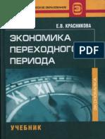 045- Экономика переходного периода_Красникова Е.В_Уч пос_2005 -296с