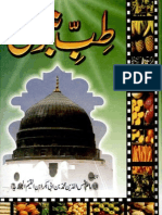 Tibb e Nabwi Sallallahu Alaihi Wasallam by Shaykh Ibn Ul Qayyim Al Jawziyah