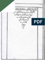 الزهر الفائح، في فضل صلاة الفاتح، لسيدي محمد بن محمد بن الحسن بن عبد الله.pdf