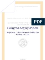 ΚΕΧΑΓΙΟΓΛΟΥ - ΒΕΝΕΤΟΚΡΑΤΙΑ - ΙΝΚΛ - ΣΕΛΙΔΕΣ 114-121