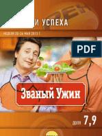 РЕН ТВ Традиции успеха 20-26 мая (18+)