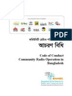 Code of Conduct in Bangla