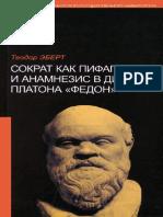 Эберт Т. - Сократ как пифагореец и анамнезис в диалоге платона Федон - 2005