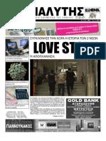 Εφημερίδα Αναλυτής 3-6-2013