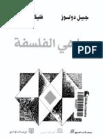 ماهي الفلسفة - جيل دولوز و فليكس غتاري