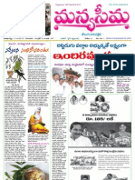 11-04-2013-Manyaseema Telugu Daily Newspaper, ONLINE DAILY TELUGU NEWS PAPER, The Heart & Soul of Andhra Pradesh