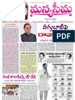 31-05-2013-Manyaseema Telugu Daily Newspaper, ONLINE DAILY TELUGU NEWS PAPER, The Heart & Soul of Andhra Pradesh