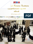 MBA Reception photos