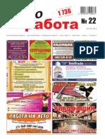 Aviso-rabota (DN) - 22 /107/