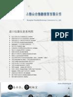 上海山合海融进口接地电阻测试仪、验电器、噪音计、照度计