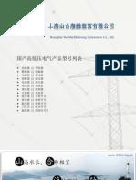 上海山合海融国产行程开关、隔离开关、断路器