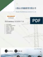上海山合海融美国salisbury绝缘手套、绝缘套袖、电弧服、电弧面屏
