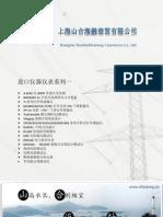 上海山合海融气体检漏仪、电阻测试仪、风管漏风测试仪