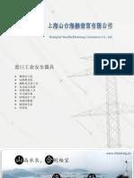 上海山合海融进口检电器、核相器、测试仪