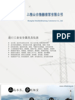 上海山合海融进口安全带、腰带、速差防坠器、救援三角架
