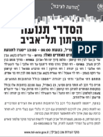 מפת הרחובות החסומים בזמן מרתון תל אביב