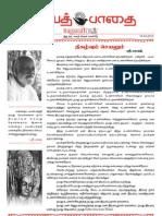 Bagavath Pathai April 2013